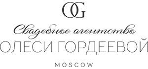 свадебное агентство Olesya-Gordeeva
