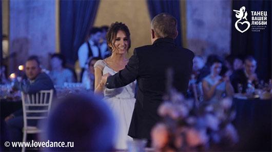 зажигательный танец отца и дочери на свадьбе