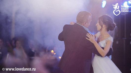 медленный танец отца и дочери
