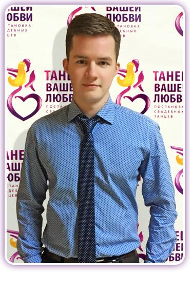 хореограф свадебного танца Королёв Дмитрий