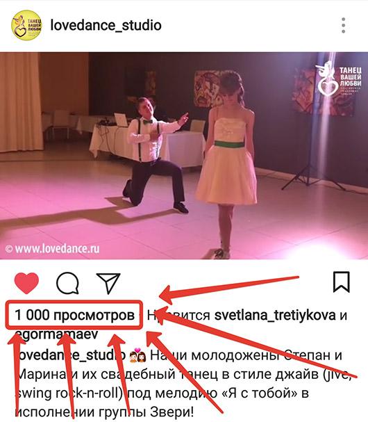 свадебный танец 1000 просмотров в инстаграм рекорд