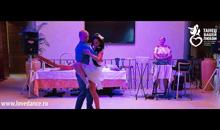 постановка свадебного танца бачата