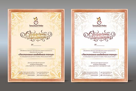 подарочный сертификат на танцы